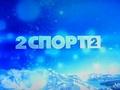 телеканал 2спорт2