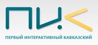 Первый Интерактивный Кавказский