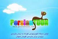 Persian Toon